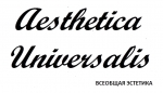 CFP – Aesthetica Universalis – Journal of the Russian Society for Aesthetics
